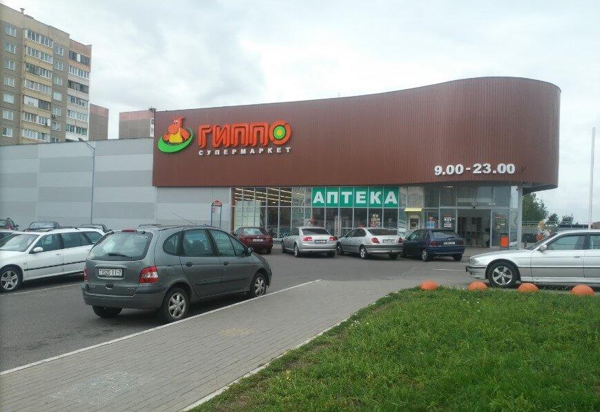 Супермаркет Гиппо на улице Сухаревская 31