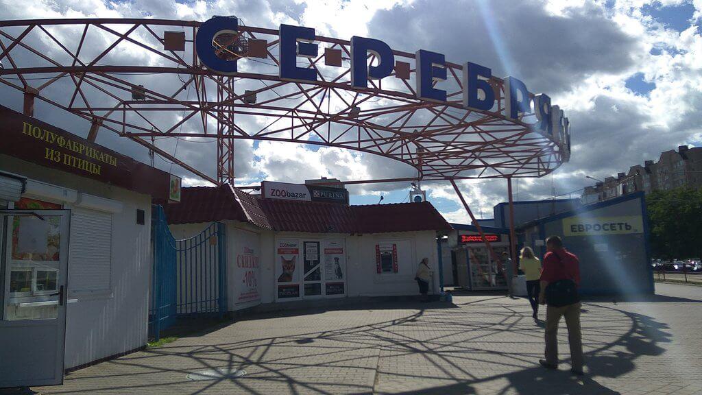 Эвакуатор Рынок Серебрянка