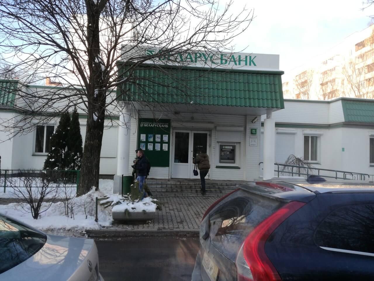 Микрорайон Козырево Беларусбанк